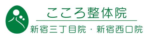 こころ整骨院 新宿(2店舗合同) ロゴ