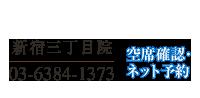 新宿三丁目院空席確認・ネット予約