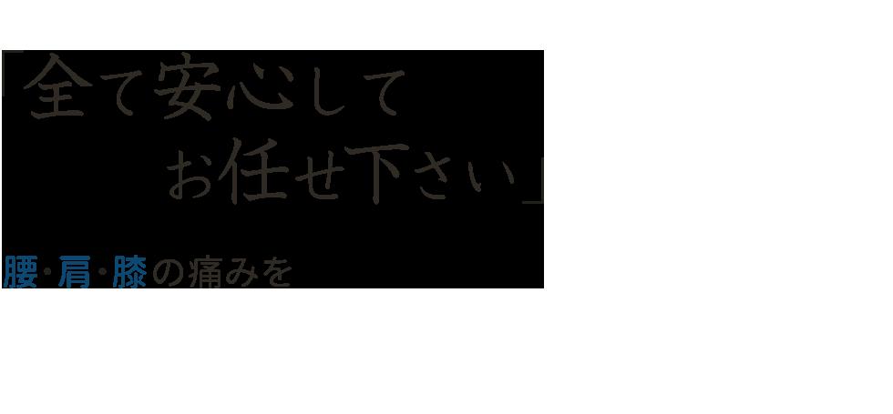 「こころ整骨院 新宿三丁目院」 メインイメージ