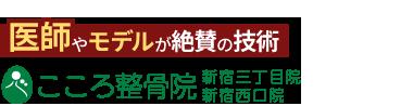 こころ整骨院 新宿(2店舗合同)ロゴ